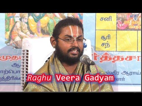 Raghu Veera Gadyam | Raghuveera Gadhyam |  Gadhyam | ரகு வீர கத்யம் | மஹா வீர வைபவம்