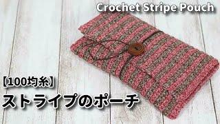 【100均糸】ストライプのポーチ☆Crochet Stripe Pouch☆かぎ針編みポーチ編み方