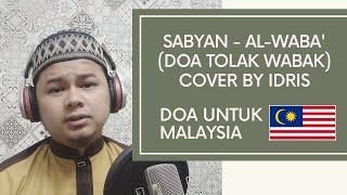 Download Lagu SABYAN - AL-WABA' (DOA TOLAK BALA) COVER MALAYSIA BY IDRIS mp3