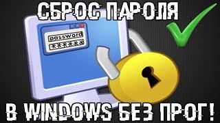 СБРОС ПАРОЛЯ В WINDOWS 7, 8.1 и 10, ПОХАКЕРИМ МАЛЕНЬКО