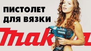 Новинка Makita. Обзор пистолета для вязки арматуры DTR 180 Z