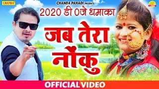 "Chanda cassettes present "" song name "" a latest new garhwali 2020. we to you pahadi by "" jab tera nokhu directed director..."