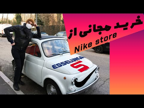 How to Get Free Nike Outfit (100% legal) - Nike store خرید مجانی از