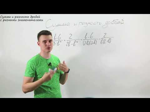 Сумма и разность дробей 8 класс видео уроки