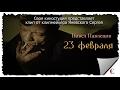 23 февраля - Павел Павлецов (НОВИНКА 2017 год)
