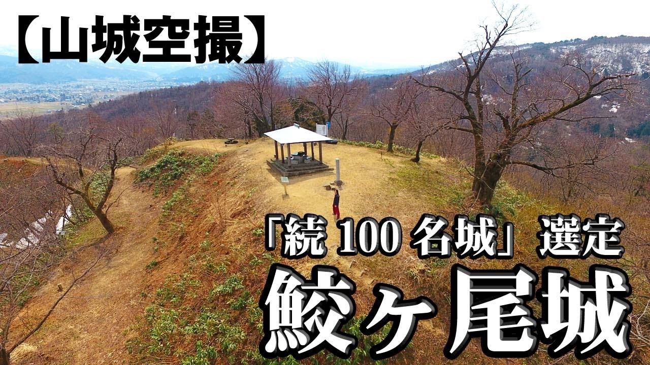 山城空撮】祝!!続100名城選定「...
