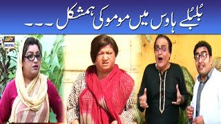 Bulbulay House Mein Momo Ki Hum Shakal - Mehmood Sahab | Bulbulay | ARY Digital