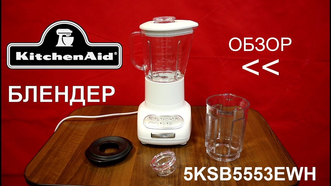 Блендер KitchenAid Artisan 5KSB5553EWH - ОБЗОР - YouTube