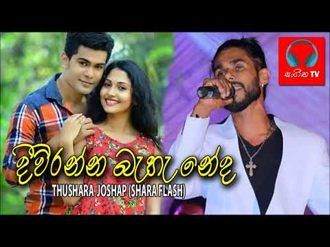 diwranna-behe-neda---thushara-sandakelum-(sahara-flash)-sinhala-new-song-2018