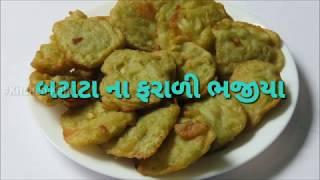 ઉપવાસ માટે બનાવો બટાટાની ચીપ્સના ફરાળી ભજીયા | Farali Potato Bhajiya Recipe