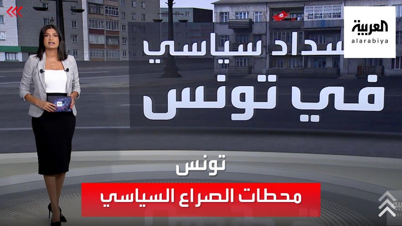 هذه أبرز محطات الصراع السياسي في تونس منذ 2011  - نشر قبل 3 ساعة