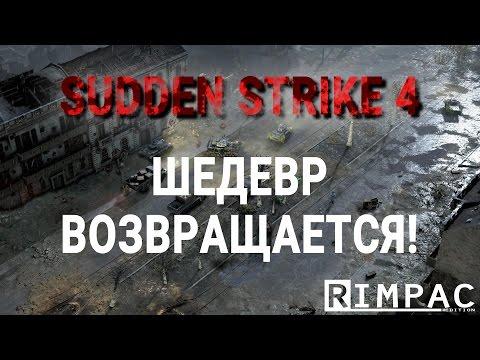 Sudden Strike 4   возвращение шедевра   [GameNews]