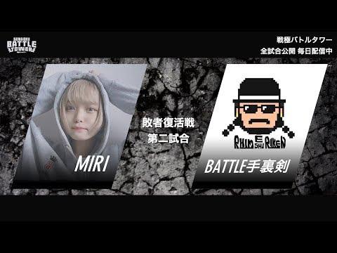BATTLE手裏剣 vs MIRI/戦極BATTLE TOWER敗者復活戦 #2