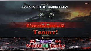 мастер агрессивной разведки.  Лт 15 выполнена с отличаем. #ЛБЗ#лт-15#танки