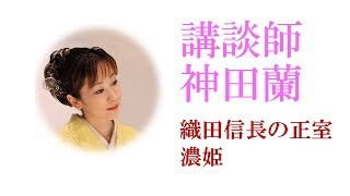 【講談】神田蘭 恋する日本史「織田信長の正室 濃姫」
