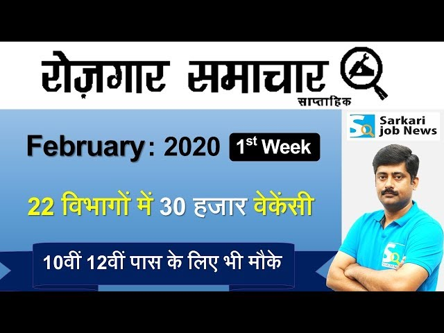 रोजगार समाचार : February 2020 1st Week : Top 22 Govt Jobs - Employment News | Sarkari Job News