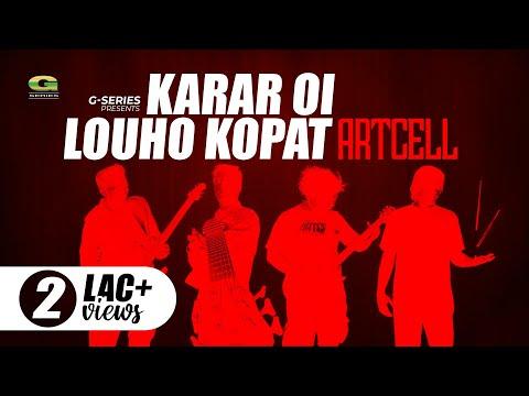 Karar Oi Loho Kopat | by Artcell | Album Riotous 14 | Official Lyrical Video