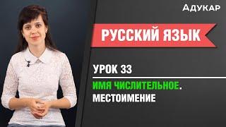 Имя числительное. Местоимение| Русский язык