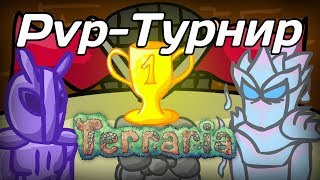 Pvp-турнир в Террарии
