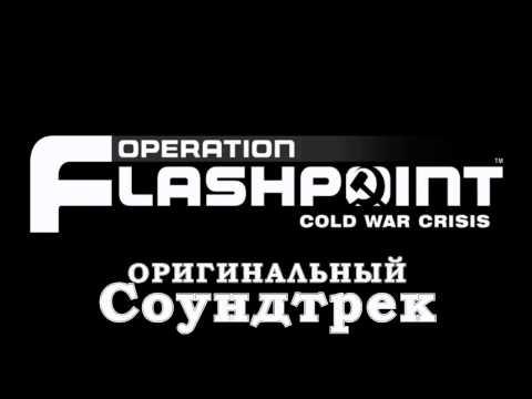 Ondrej Matejka - Operation Flashpoint
