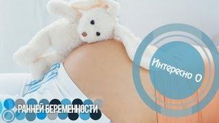 Интересно О Ранней беременности