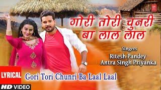 Lyrical Video - GORI TORI CHUNRI BA LAAL LAAL | RITESH PANDEY, AKSHARA SINGH | T-Series
