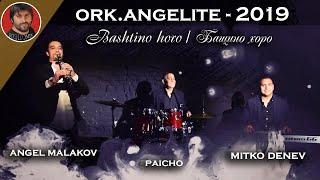 ORK.ANGELITE - Bashtino horo / ОРК.АНГЕЛИТЕ - Бащино хоро - 2019 - ( BOSHKOMIX)