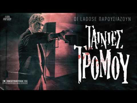 Ladose - Ταινίες τρόμου (2013)