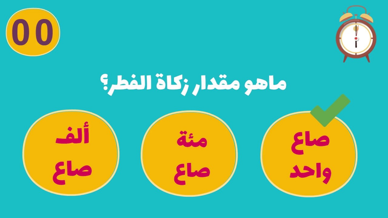 عيد الفطر أسئلة وأجوبة ومعلومات تعلم مع نور Eid Alfitr Youtube