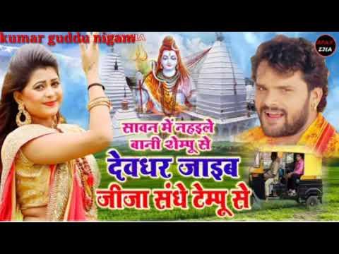 New Album Video Bol Bam Khesari Lal Yadav Ka Super Hit Song Devghar Jaib Tampu Se