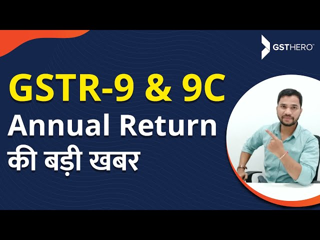 Simplified GSTR 9 & 9C update | New Utility Tools will be available on 14.12. 2019