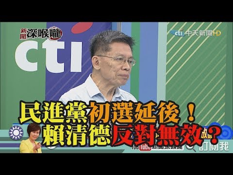 《新聞深喉嚨》精彩片段 民進黨初選延後!賴清德反對無效?
