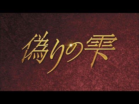 韓国ドラマ「偽りの雫」DVD予告編