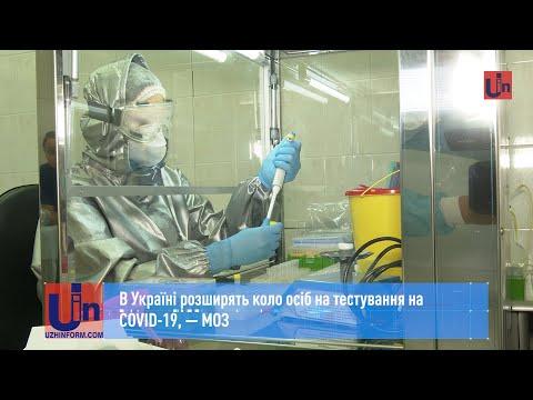 В Україні розширять коло осіб на тестування на COVID-19, — МОЗ