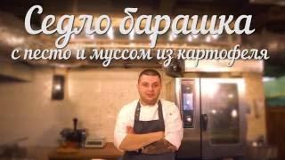 «Пряности и Радости» на Московском - Седло барашка с песто и муссом из картофеля