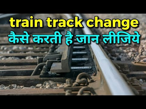 How train track change?