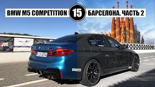 BMW M5 Competition. Барселона. Часть2.