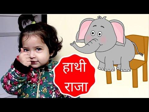 हाथी राजा कहाँ चले...