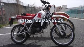 80年代大好き編  XT250T & DT50  オフロードバイク物語