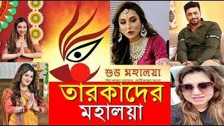 তারকাদের মহালয়া Bengali Celebrities on Mahalaya | Bengali Actors & Actresses on Mahalaya