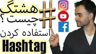 هشتگ چیست؟ چگونه از آن در یوتیوب و اینستاگرام استفاده کنیم در آکادمی فارسی ایمان
