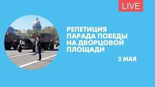 Репетиция парада Победы на Дворцовой площади. Онлайн-трансляция