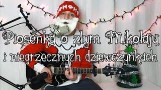 Piosenka o złym Mikołaju i niegrzecznych dziewczynkach (Wojtek Szumański)