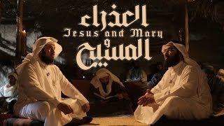 برومو العذراء والمسيح : محمد العريفي / حسن الحسيني
