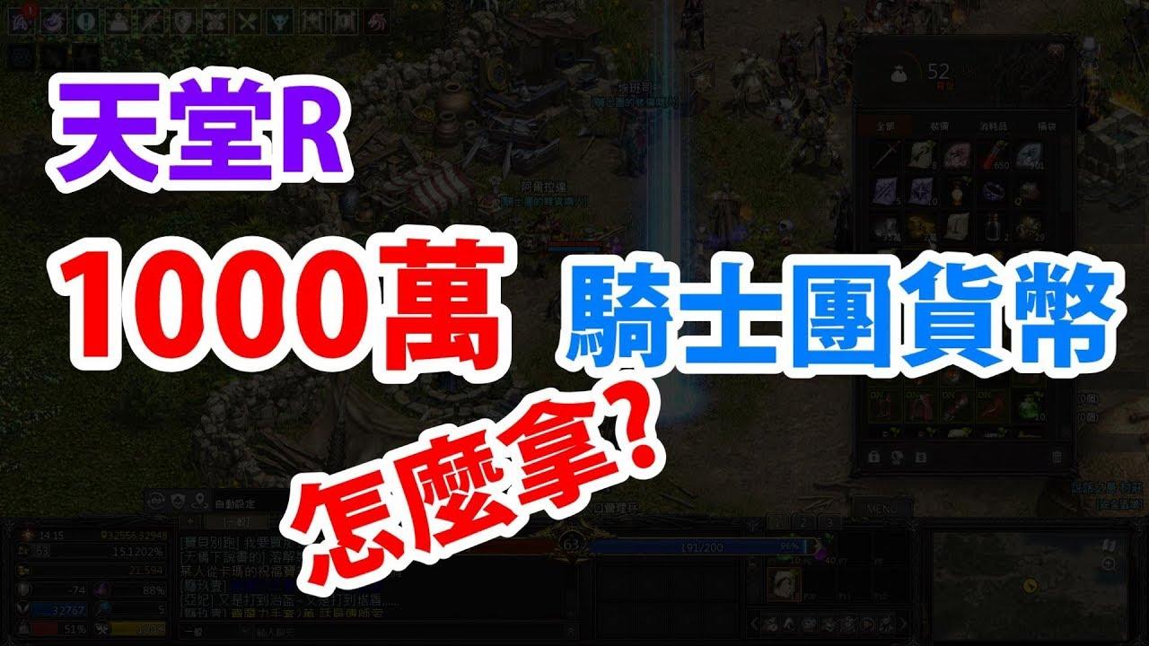 天堂R | 1000萬騎士團幣怎麼拿???? - YouTube