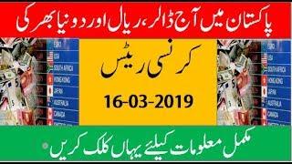 Saudi Riyal/US Dollar/UK Pound/UAE Dirham/Kuwaiti Dinar Exchange Rates Today in Pakistan 16-03-2019
