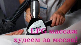 LPG массаж в Балашихе - SOINTERA