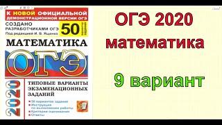 Решение варианта 9. Ященко 50 вариантов. ОГЭ 2020 по математике