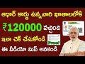 పెద్ద శుభవార్త ఎలక్షన్ ముందే అందరి ఖాతాలోకి 120000₹ మీ ఖాతాలో వచ్చిందా లేదా చెక్ చేయండి|PMAY Scheme