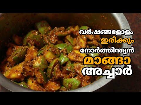 വർഷങ്ങളോളം ഇരിക്കും നോർത്തിന്ത്യൻ മാങ്ങാ അച്ചാർ | North Indian Style Dried Mango Pickle in Malayalam